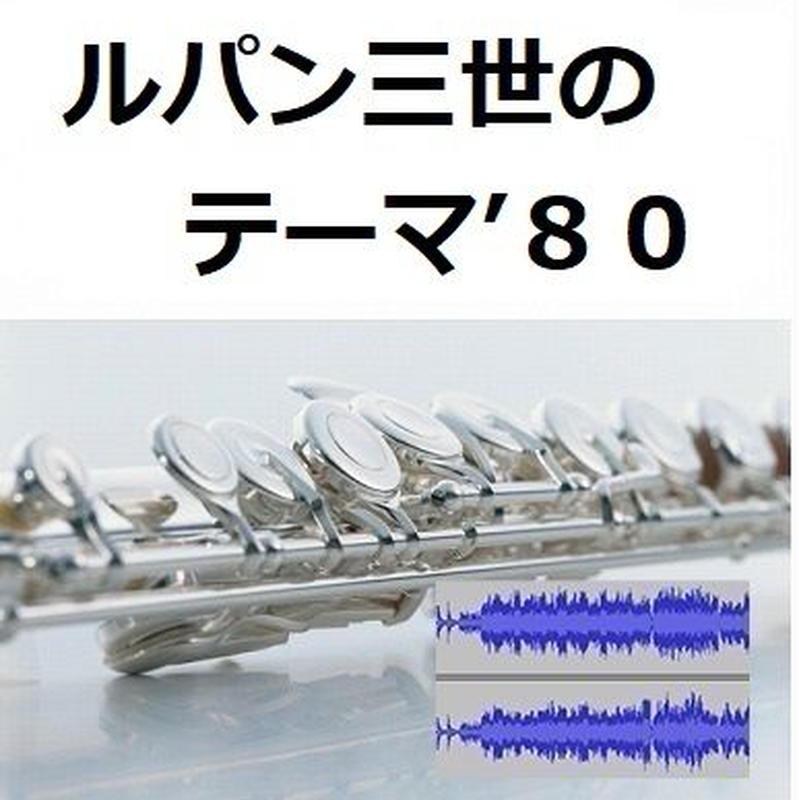 【伴奏音源・参考音源】ルパン三世のテーマ'80[Lupin the third](フルートピアノ伴奏)
