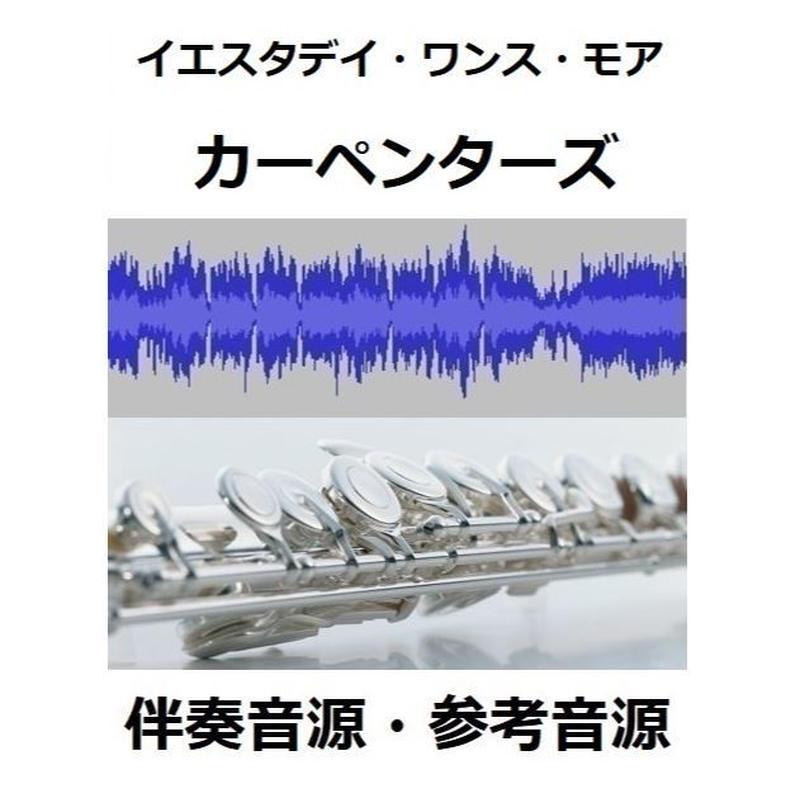 【伴奏音源・参考音源】イエスタデイ・ワンス・モア(カーペンターズ)(フルートピアノ伴奏)