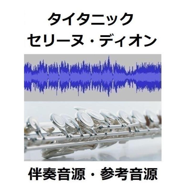 【伴奏音源・参考音源】My Heart Will Go On(セリーヌ・ディオン)[TITANIC]タイタニック(フルートピアノ伴奏)