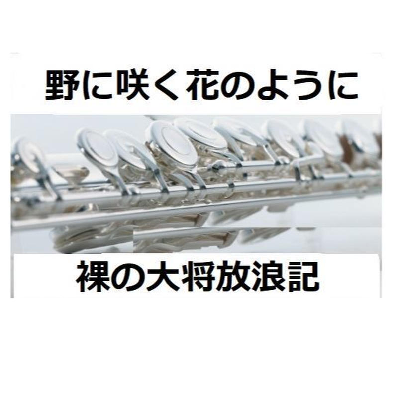 【フルート楽譜】野に咲く花のように(ダカーポ)「裸の大将放浪記」(フルートピアノ伴奏)