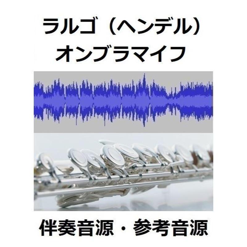【伴奏音源・参考音源】ラルゴ(ヘンデル)オンブラマイフ(フルートピアノ伴奏)