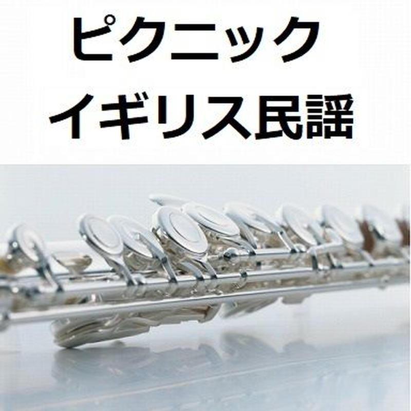 【フルート楽譜】ピクニック(イギリス民謡)(フルートピアノ伴奏)