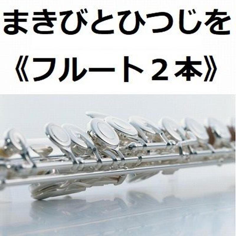 【フルート楽譜】まきびとひつじを(クリスマスソング)《フルート2本》(フルートピアノ伴奏)