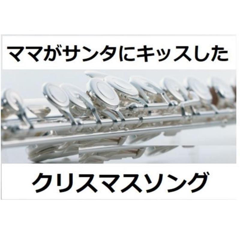 【フルート楽譜】ママがサンタにキッスした(クリスマスソング)(フルートピアノ伴奏)