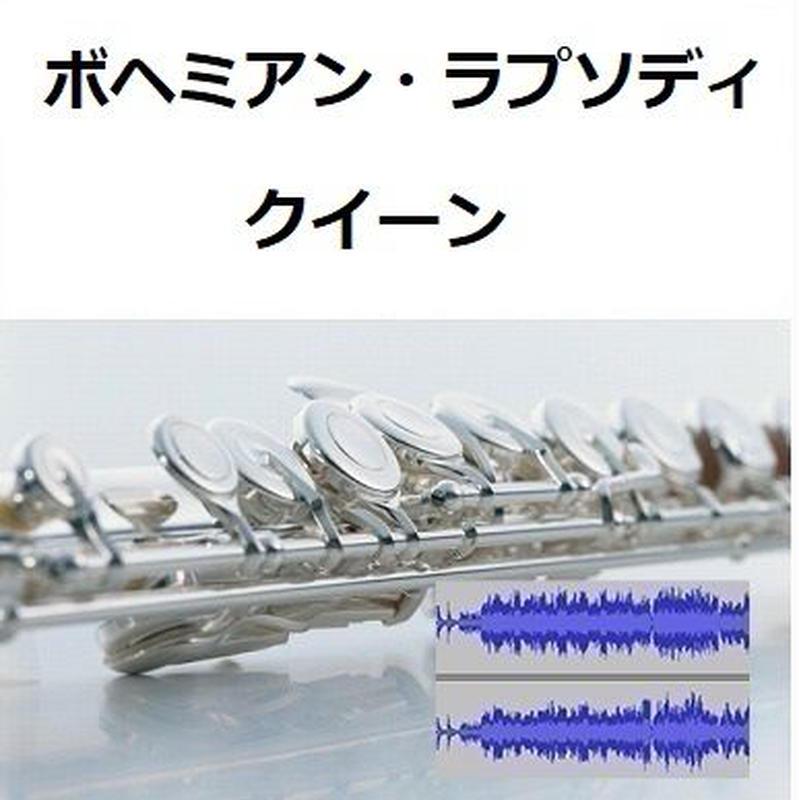 【伴奏音源・参考音源】ボヘミアン・ラプソディ(クイーン)[BOHEMIAN RHAPSODY](QUEEN)(フルートピアノ伴奏)