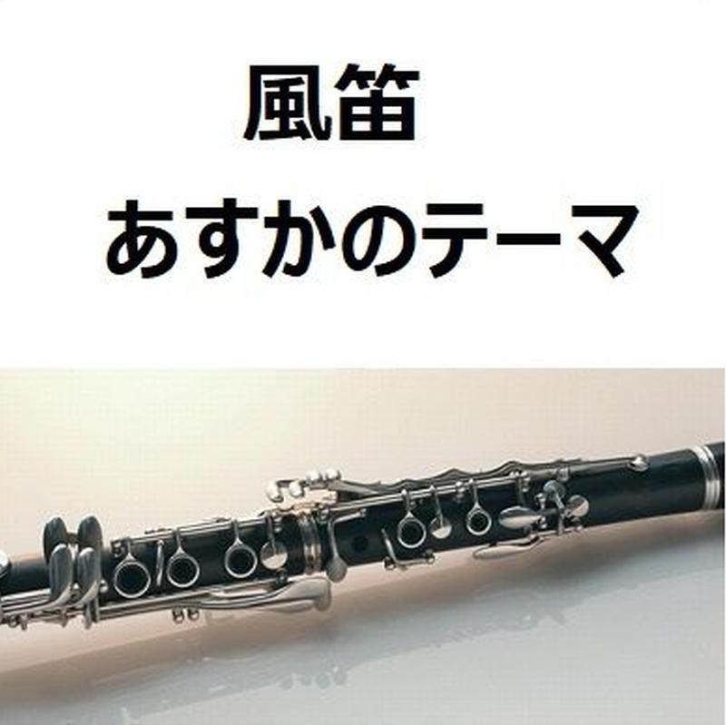 【クラリネット楽譜】風笛~あすかのテーマ~(クラリネット・ピアノ伴奏)