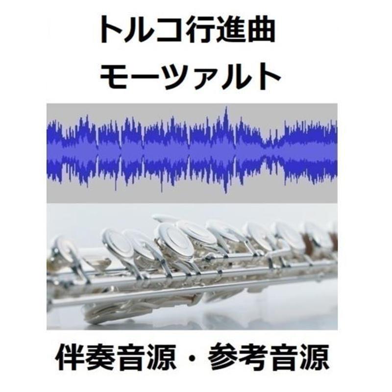 【伴奏音源・参考音源】トルコ行進曲(モーツァルト)(フルートピアノ伴奏)