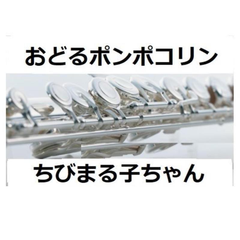 【フルート楽譜】おどるポンポコリン「ちびまる子ちゃん」B B クイーンズ (フルートピアノ伴奏)