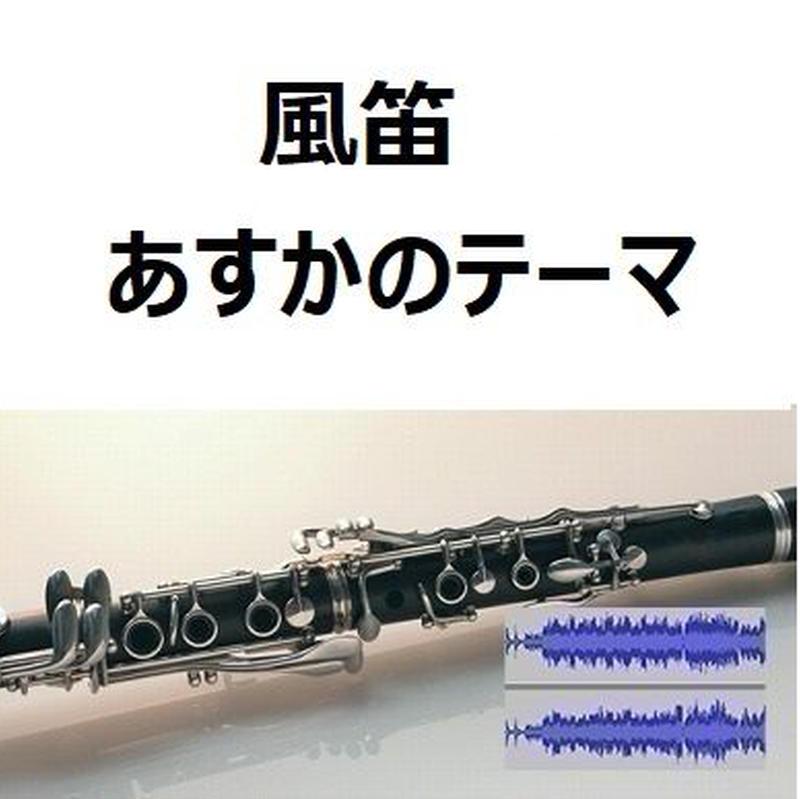 【伴奏音源・参考音源】風笛~あすかのテーマ~(クラリネット・ピアノ伴奏)