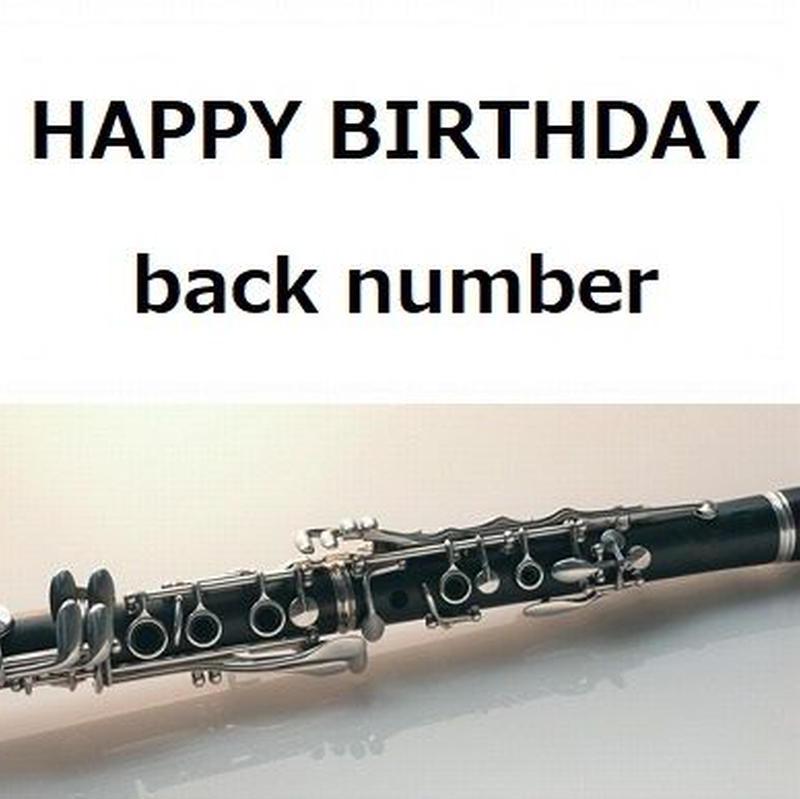 【クラリネット楽譜】HAPPY BIRTHDAY(back number「初めて恋をした日に読む話」(クラリネット・ピアノ伴奏)
