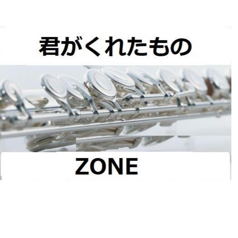 【フルート楽譜】secret base ~君がくれたもの~(ZONE)(フルートピアノ伴奏)