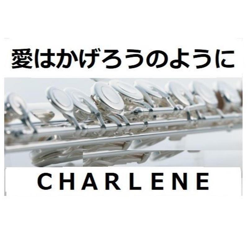 【フルート楽譜】愛はかげろうのように(CHARLENE)I've Never Been To Me(フルートピアノ伴奏)