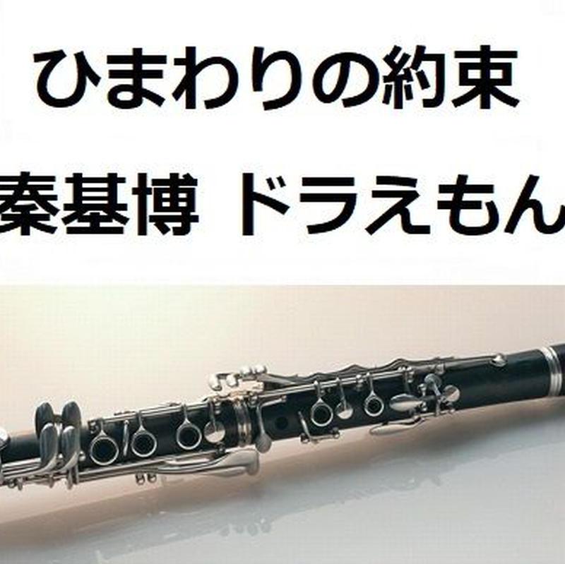 【クラリネット楽譜】ひまわりの約束(秦基博)ドラえもん(クラリネット・ピアノ伴奏)