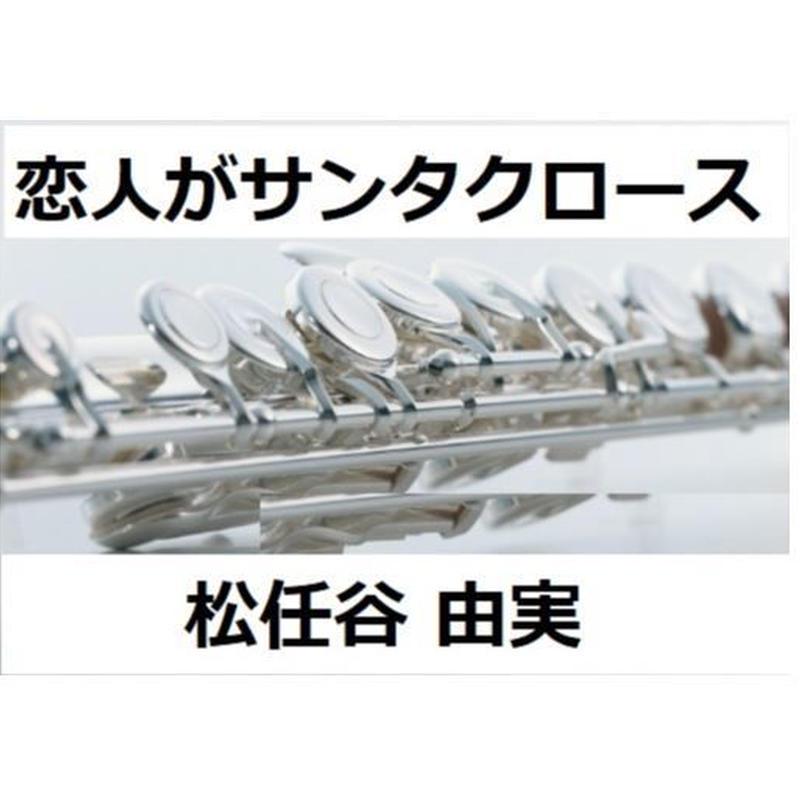 【フルート楽譜】恋人がサンタクロース(松任谷由実)(フルートピアノ伴奏)