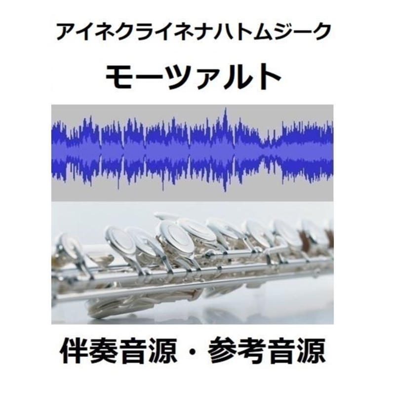 【伴奏音源・参考音源】アイネクライネナハトムジーク(第1楽章)モーツァルト(フルートピアノ伴奏)