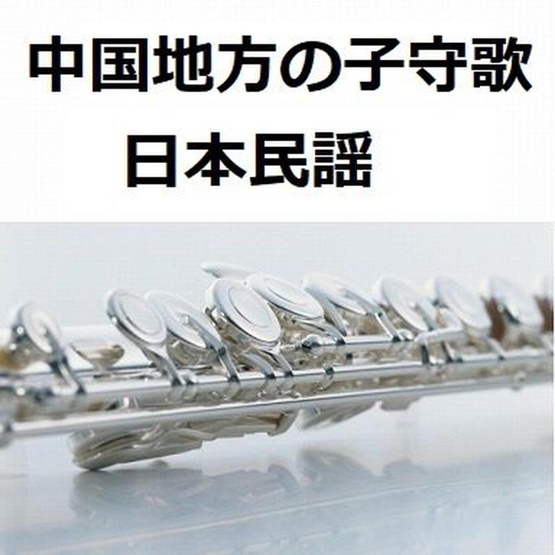 【フルート楽譜】中国地方の子守歌(フルートピアノ伴奏)
