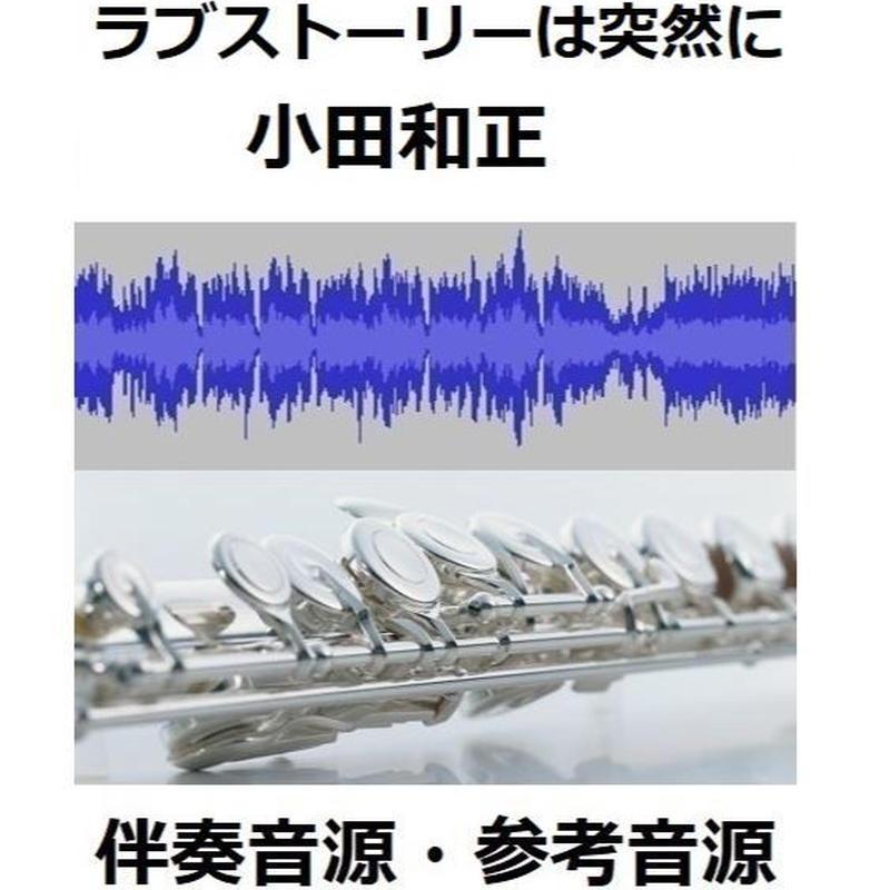 【伴奏音源・参考音源】ラブストーリーは突然に(小田和正)「東京ラブストーリー」(フルートピアノ伴奏)