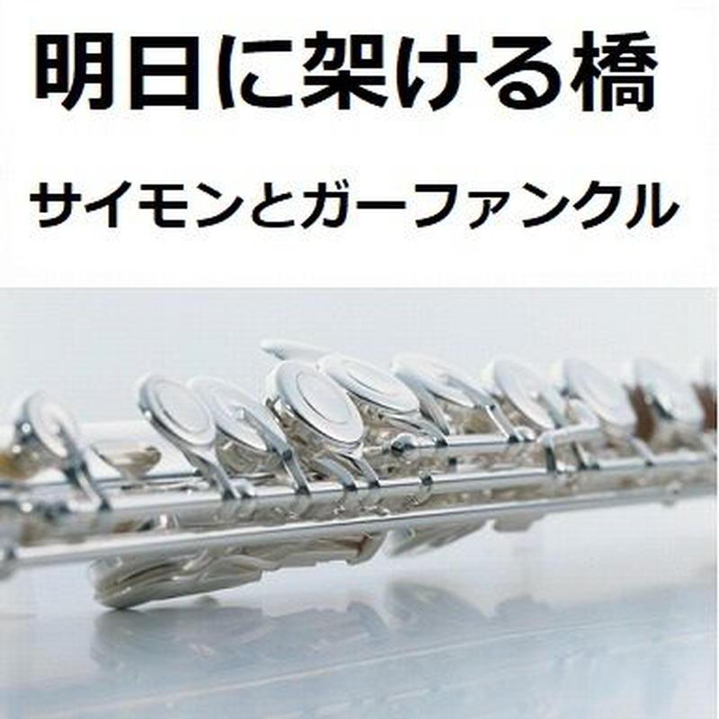 【フルート楽譜】明日に架ける橋(サイモンとガーファンクル)[Bridge Over Troubled Water](フルートピアノ伴奏)