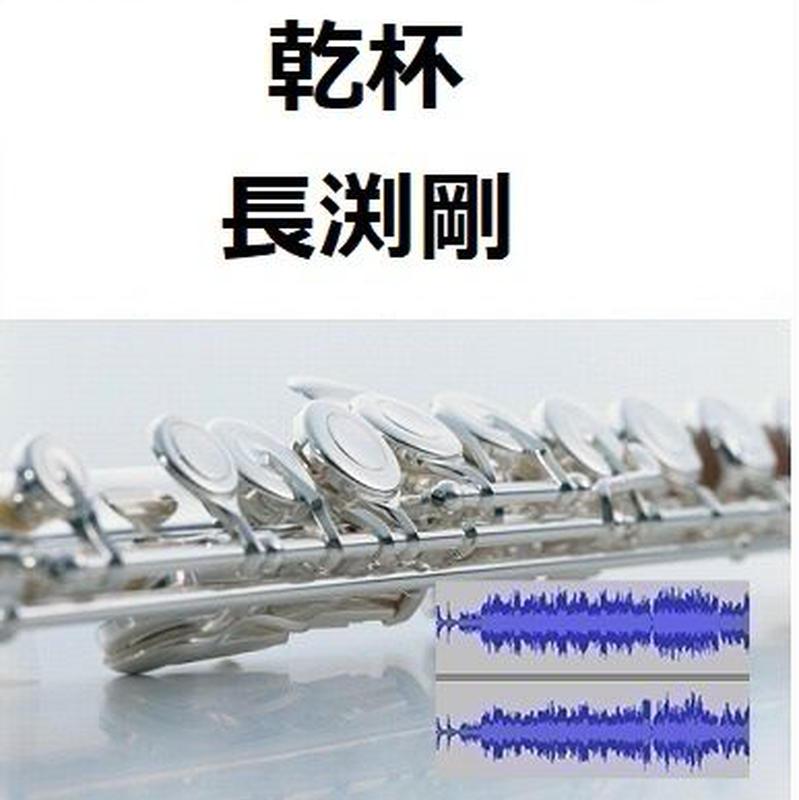 【伴奏音源・参考音源】乾杯(長渕剛)(フルートピアノ伴奏)