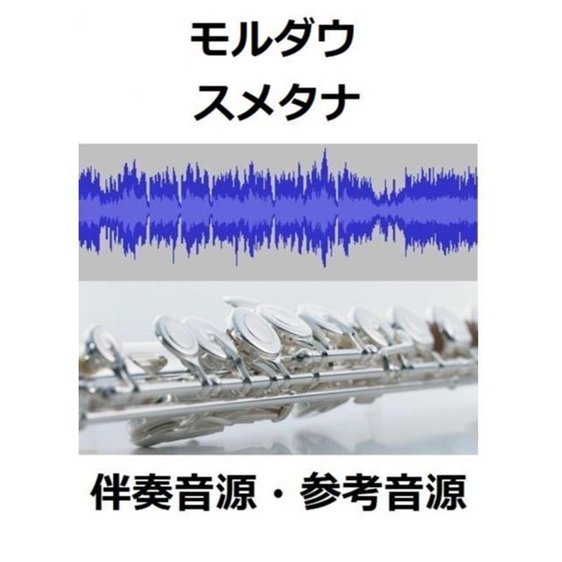 【伴奏音源・参考音源】モルダウ「わが祖国」より(スメタナ)(フルートピアノ伴奏)