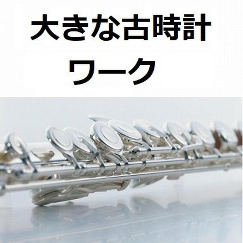 【フルート楽譜】大きな古時計(フルートピアノ伴奏)