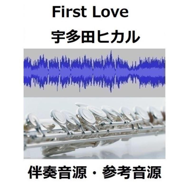 【伴奏音源・参考音源】First Love(宇多田ヒカル)(フルートピアノ伴奏)