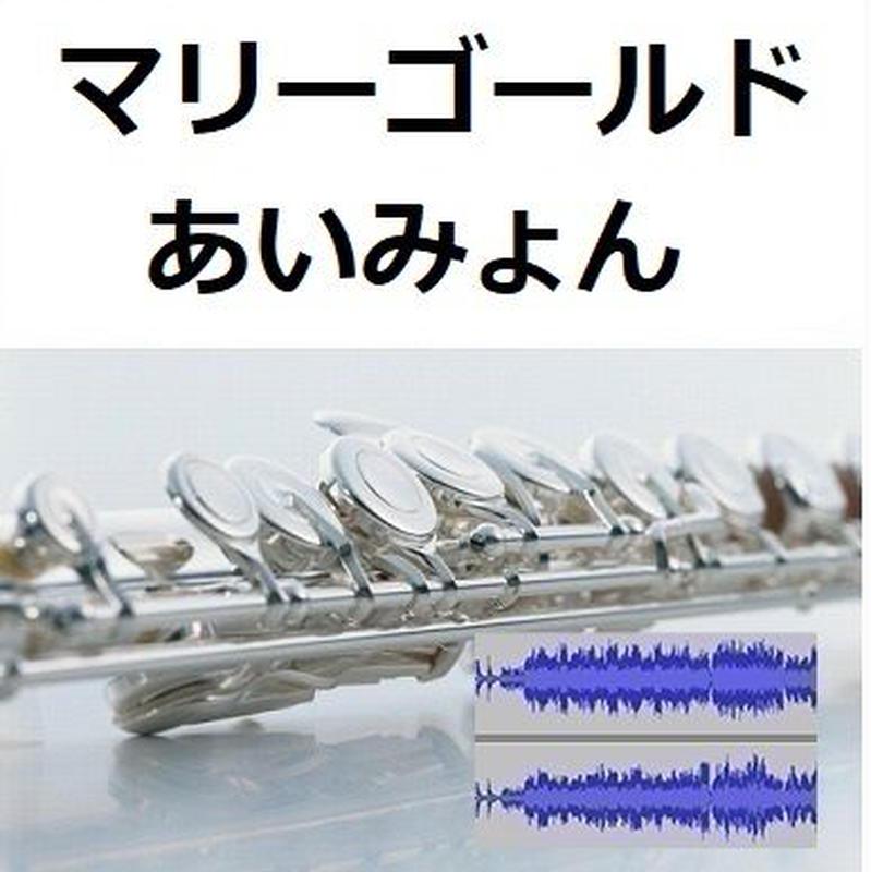 【伴奏音源・参考音源】マリーゴールド(あいみょん)(フルートピアノ伴奏)