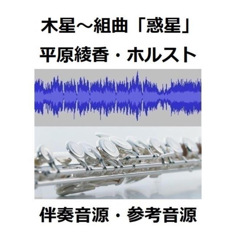 【伴奏音源・参考音源】木星~組曲「惑星」よりホルスト・平原綾香(フルートピアノ伴奏)