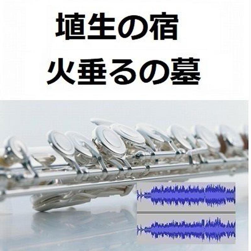 【伴奏音源・参考音源】埴生の宿(火垂るの墓・ビルマの竪琴)(フルートピアノ伴奏)