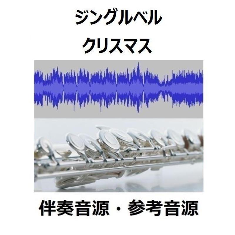 【伴奏音源・参考音源】ジングルベル(フルートピアノ伴奏)クリスマス