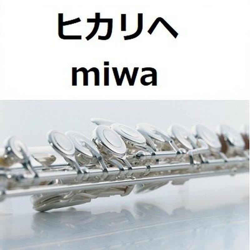 【フルート楽譜】ヒカリヘ(miwa)「リッチマン、プアウーマン」主題歌(フルートピアノ伴奏)