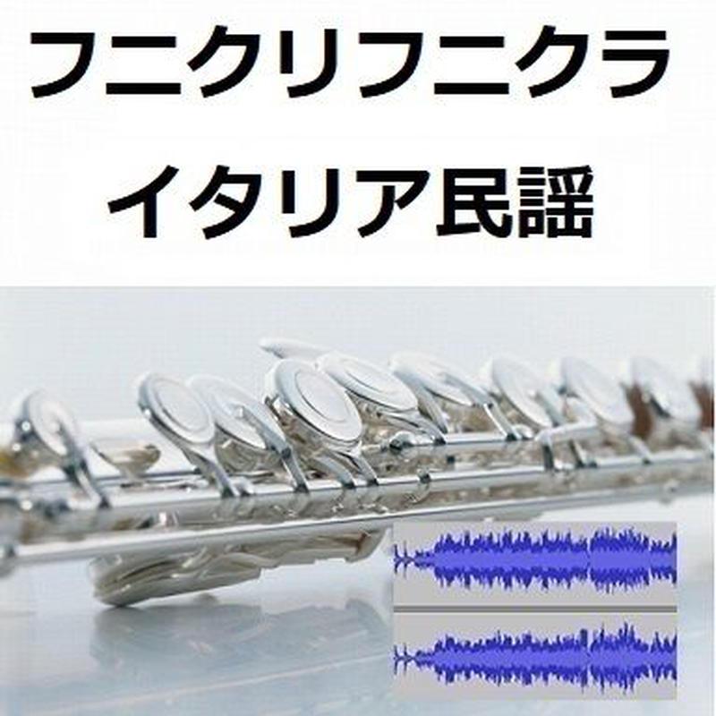 【伴奏音源・参考音源】フニクリフニクラ(イタリア民謡)(フルートピアノ伴奏)