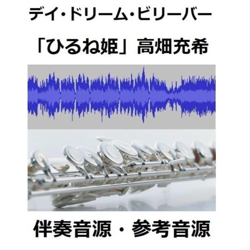 【伴奏音源・参考音源】デイ・ドリーム・ビリーバー『ひるね姫』高畑充希Ver.(フルートピアノ伴奏)
