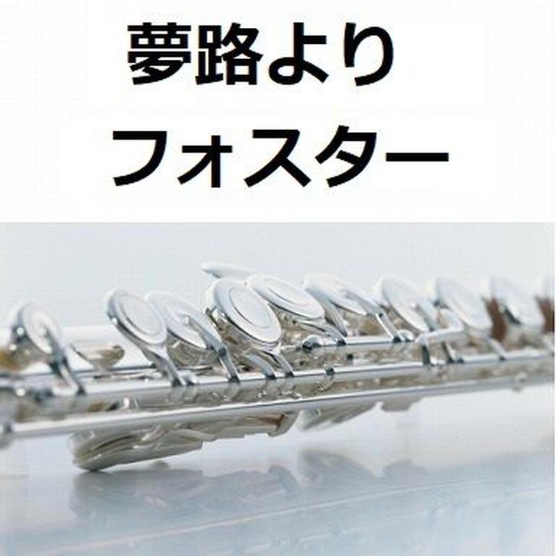 【フルート楽譜】夢路より(フォスター)(フルートピアノ伴奏)