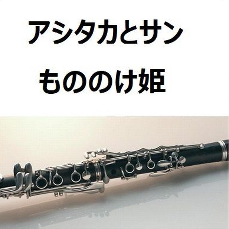 【クラリネット楽譜】アシタカとサン~「もののけ姫」スタジオジブリ(フルートピアノ伴奏)