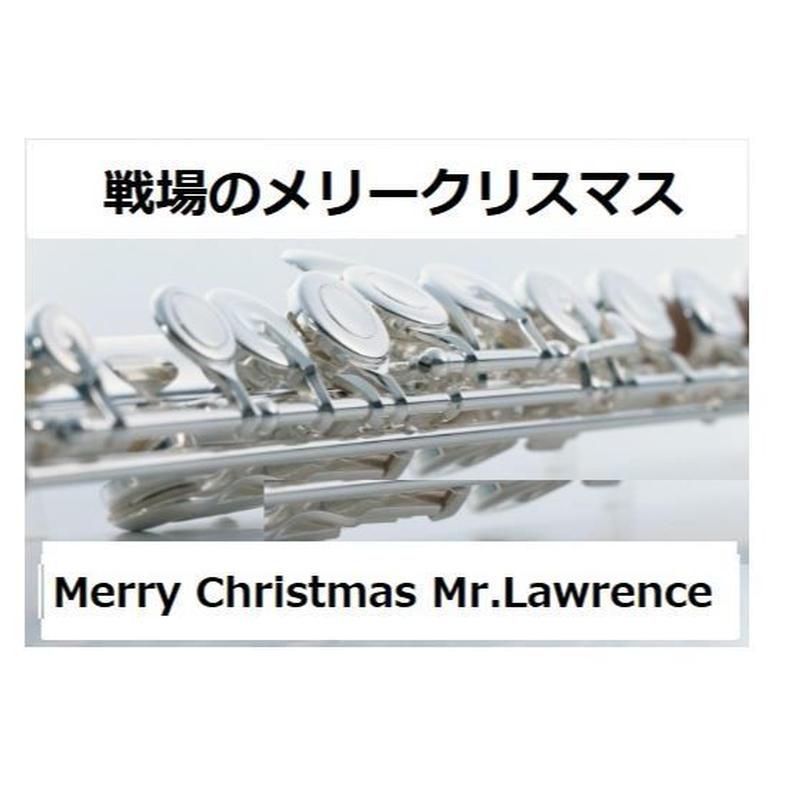 【フルート楽譜】戦場のメリークリスマス(Merry Christmas Mr.Lawrence)(フルートピアノ伴奏)