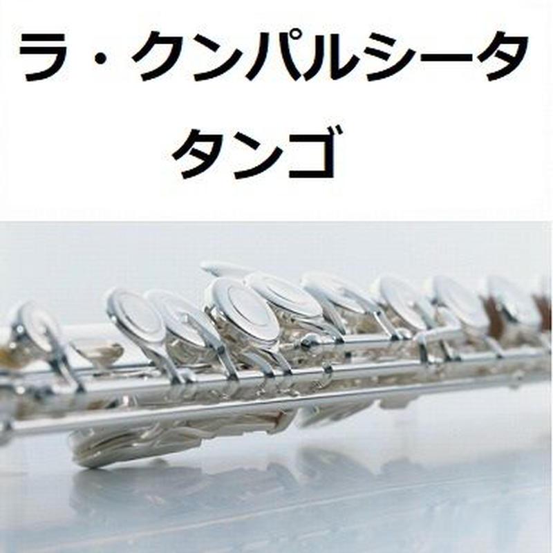 【フルート楽譜】ラ・クンパルシータ(タンゴ)(フルートピアノ伴奏)