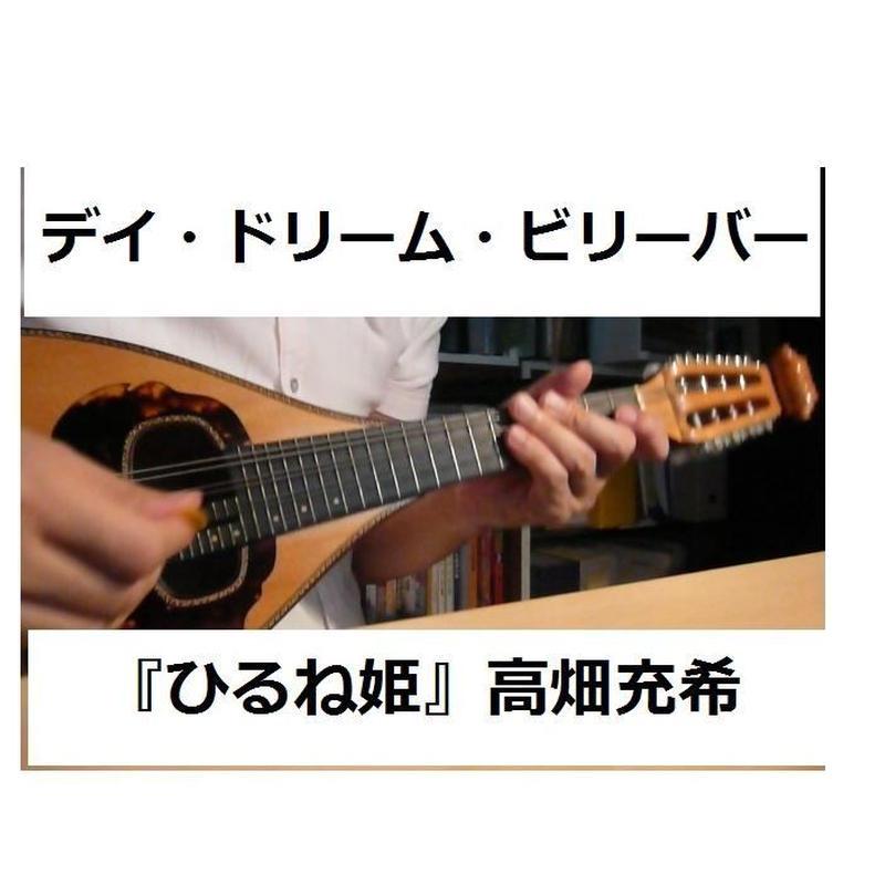 【マンドリン楽譜】デイ・ドリーム・ビリーバー『ひるね姫』高畑充希Ver.(マンドリンピアノ伴奏)
