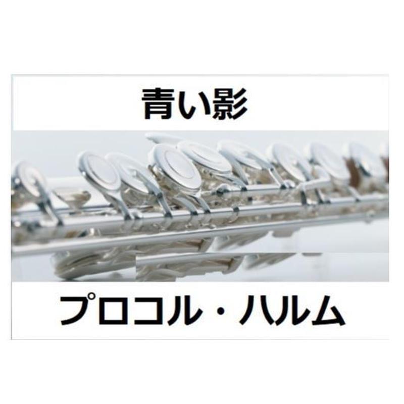 【フルート楽譜】青い影(プロコル・ハルム)(フルートピアノ伴奏)