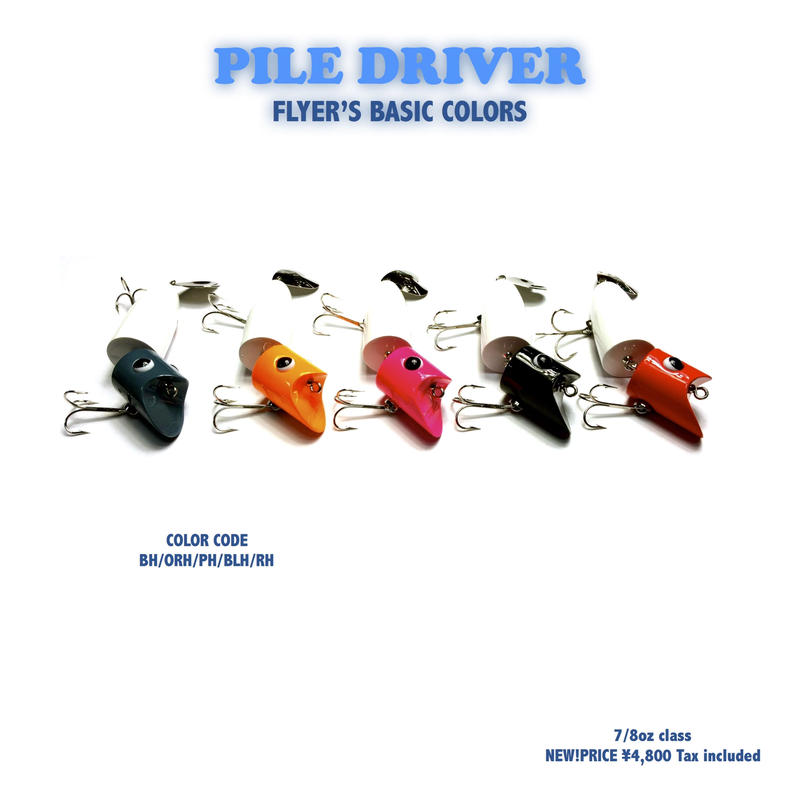 PILE DRIVER 5 COLOR COLOR SAMPLE MODEL !!