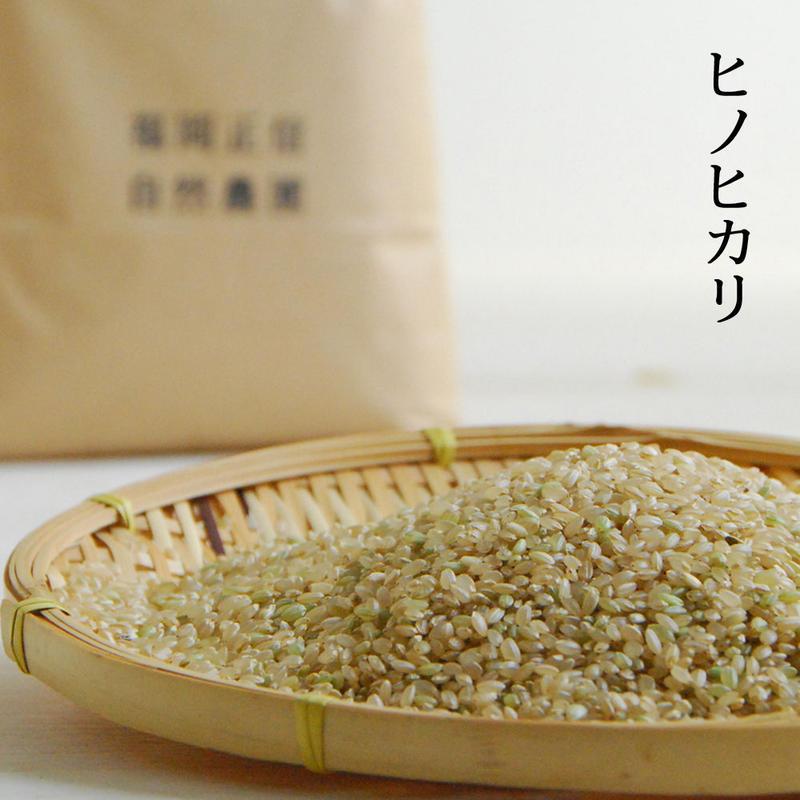 【450-216】ヒノヒカリ(玄米:5kg)
