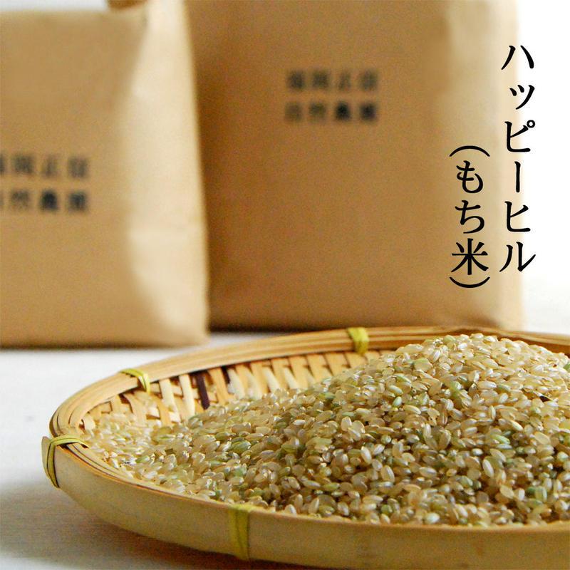 【450-225】ハッピーヒル(もち米・玄米:3kg)