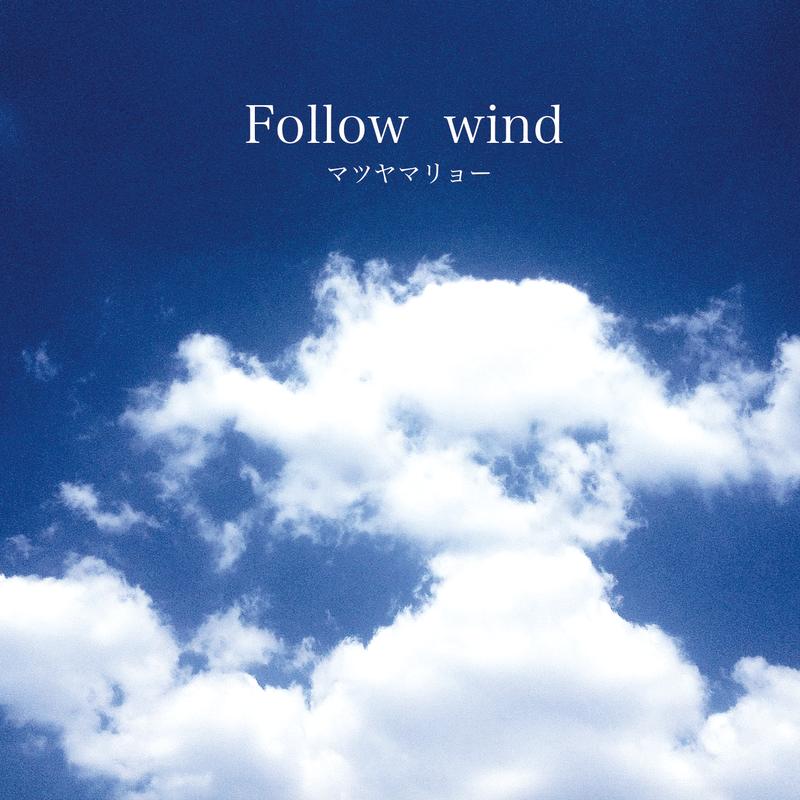 マツヤマリョー 『Follow wind』