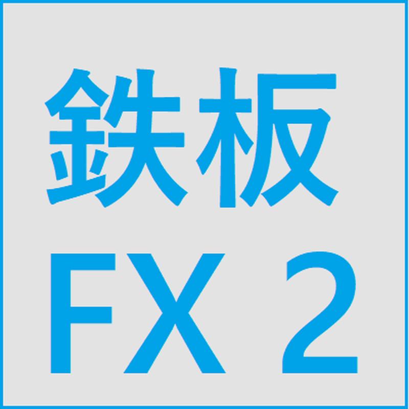 動画解説 鉄板FX2 期間限定再販