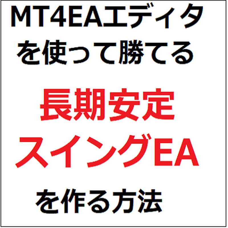 【MT4EAエディタ】を使って勝てる長期安定スイングEAを作る方法