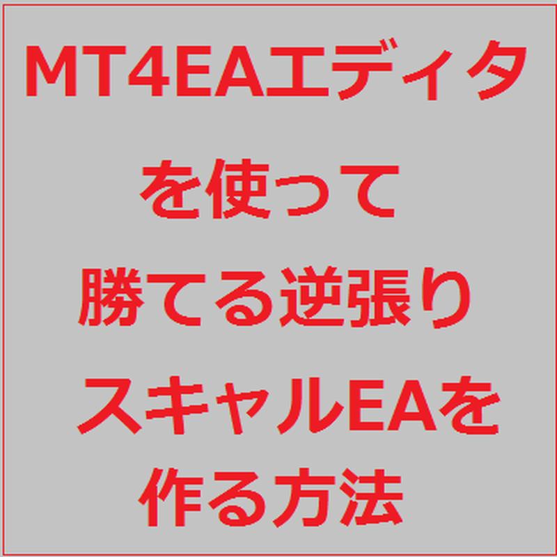 【MT4EAエディタ】を使って勝てる逆張りスキャルピングEAを作る方法