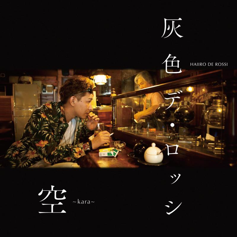 灰色デ・ロッシ - 空 -KARA- [CD]