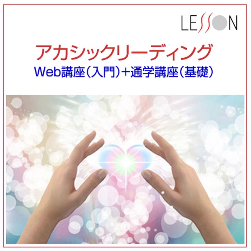 「アカシックリーディング入門Web講座」+「基礎講座5/12(日)・6/9(日)10:30~ 」