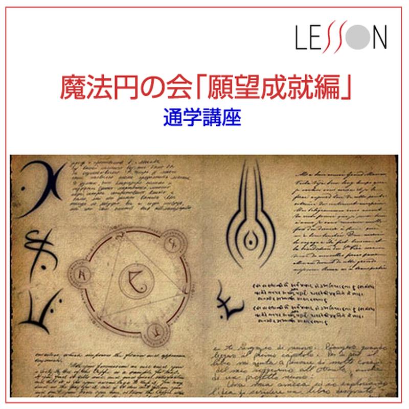 魔法円の会【願望成就編】6月12日(水)12:30~14:00