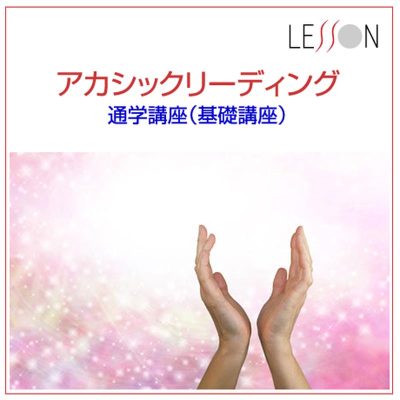 「アカシックリーディング基礎講座」5/12(日)・6/9(日)2日間10:30~